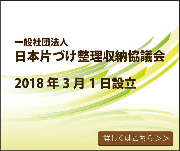 一般社団法人日本片づけ整理収納協議会設立のお知らせ