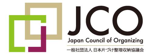 一般社団法人 日本片づけ整理収納協議会