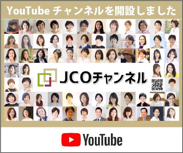 JCOチャンネル開設